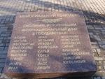 Плита у памятника Афганцам