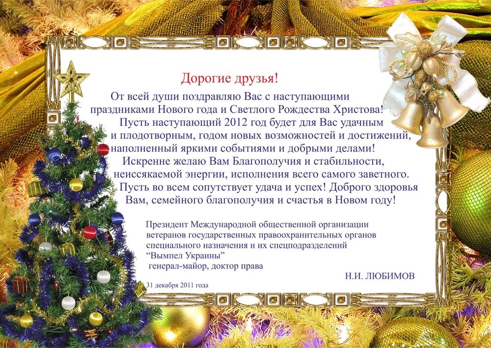 Поздравление с новым годом образец
