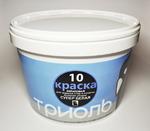 Акриловая отделочная вододисперсионная краска Триоль № 10
