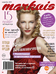 Журнал Markuis , журнал Маркуис, Markuis Magazine, Markuis, Маркуис